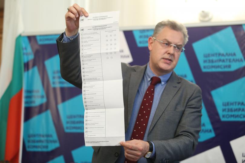 Днес Централната избирателна комисия представи бюлетината за еворизборите. Тя има