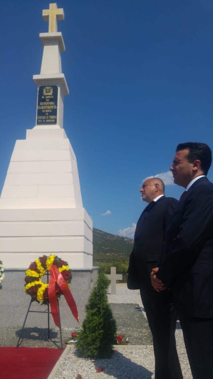 снимка 1 България и Северна Македония отбелязаха 2 години от Договора за добросъседство