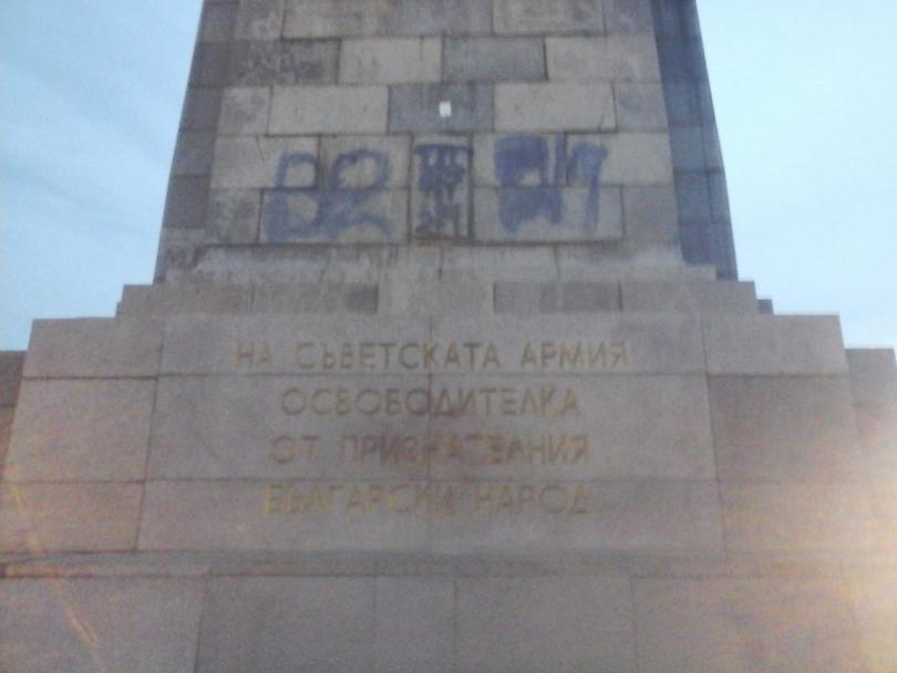 Паметникът на Съветската армия беше надраскан за пореден път, въпреки