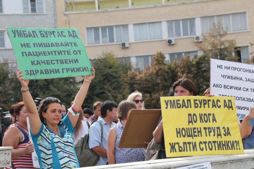 Професионалистите по здравни грижи отново излязоха на протест. Събраха се