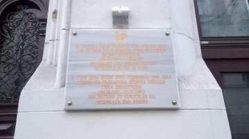 Поставиха паметна плоча за Гена Димитрова във Виена