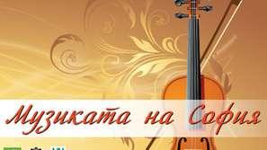 Гледайте Музиката на София по БНТ2