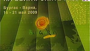 Срещата на българските медии продължава в Бургас с дискусия за ролята на туризма