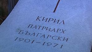 Бачково пази тленните останки на Патриарх Кирил