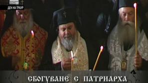 Погребение на Патриарх Максим - пълен запис