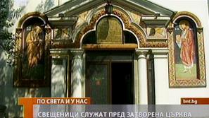 Българи в Букурещ се молят пред заключен храм
