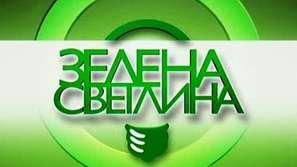 Зелена светлина: Зеленчуци и енергия от сметище