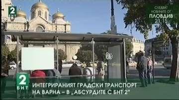 """Интегрираният градски транспорт на Варна – в """"Абсурдите с БНТ 2"""""""