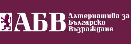 АБВ запазва името Коалиция за България за евроизборите