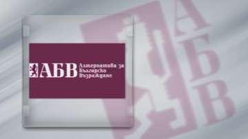 АБВ обявява имената на кандидатите си за местните избори