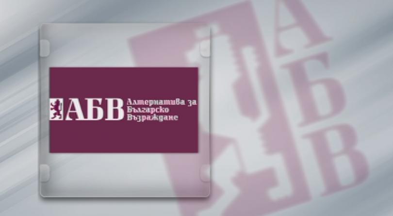 снимка 1 АБВ запазва името Коалиция за България за евроизборите