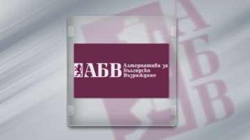 От АБВ предлагат промени в Изборния кодекс