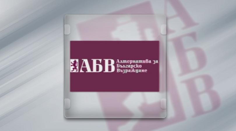 Председателят на партия АБВ Румен Петков обяви в Плевен, че