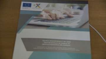Брюксел ни дава 4 млн. лв. за администаривна реформа
