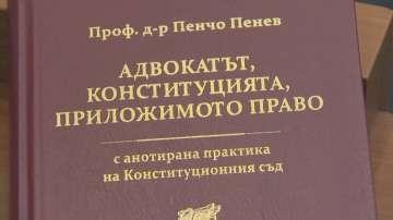 130 години от първия Закон за адвокатите в България