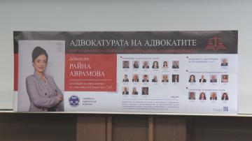 Искат реформа на българската адвокатура
