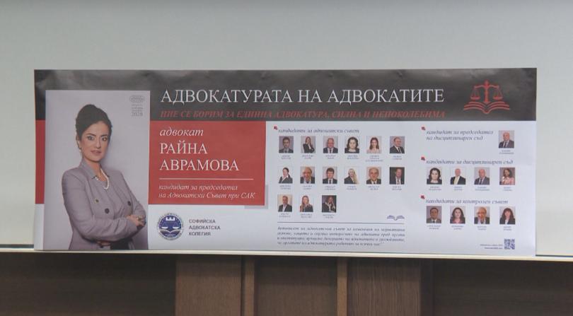 Кандидатът за председател на Софийската адвокатска колегия Райна Аврамова призова