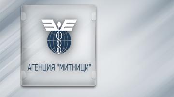 Електронната система ще намали с 10% времето за обслужване в Агенция Митници