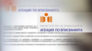 Агенцията по вписванията временно ограничава достъпа до онлайн услуги