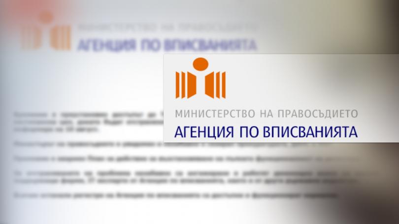 Онлайн услугите на Агенцията по вписванията ще бъдат ограничени в