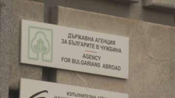 Очакват се обвинения на част от задържаните в Агенцията за българите в чужбина