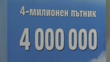 Летище София посрещна 4-милионния си пътник