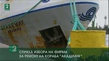 """Спряха избора на фирма за ремонт на кораба """"Академик"""""""