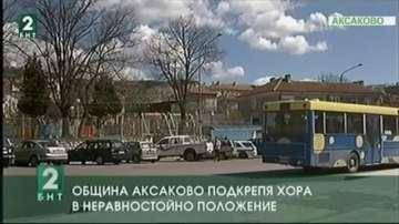 Община Аксаково подкрепя хора в неравностойно положение