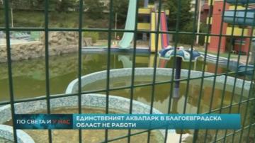 Единственият аквапарк в Благоевград не работи това лято