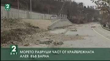 Сериозни щети нанесе бурното море на част от алея първа във Варна