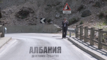 Гледайте В кадър: Албания - да оставиш Проклетия