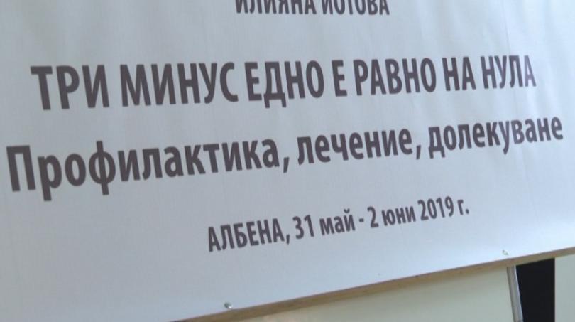 """18-ата национална среща на фондация """"Медии, общество, семейство, традции"""" събра"""