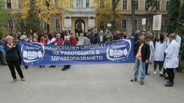 Лекари и пациенти от Александровска болница на протест срещу лоши битови условия