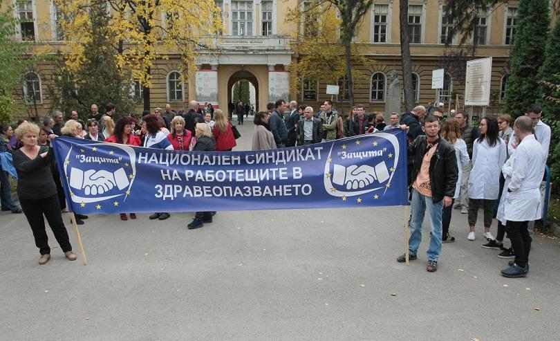 Протест в двора на Александровска болница организираха днес медици от