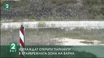 Изграждат oткрити паркинги в крайбрежната зона на Варна