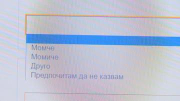 Европейска анкета, проведена в български училища, съдържа графа за друг пол