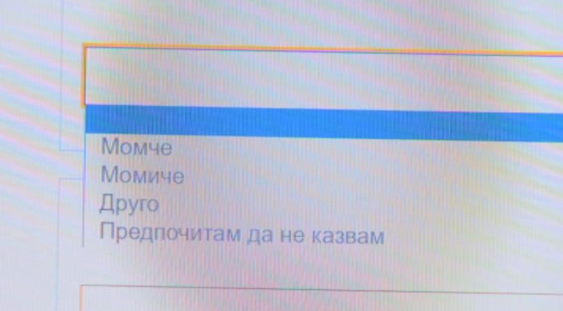 мон поиска редакция анкетата опция друг пол