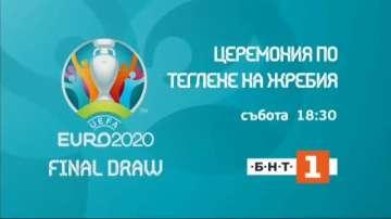 На живо по БНТ: Жребий за определяне на групите на УЕФА Евро 2020