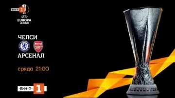Тази вечер по БНТ: Финал на Лига Европа - Челси срещу Арсенал