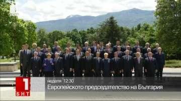 Гледайте документалния филм на БНТ Европейското председателство на България