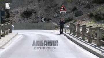 Тази вечер В кадър по БНТ 1: Филм за европейската мечта на Албания