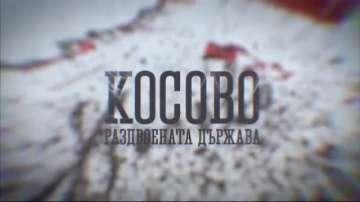 Гледайте В кадър: Косово: Раздвоената държава