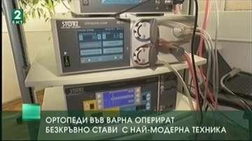 Ортопеди във Варна оперират безкръвно стави с най-модерна техника