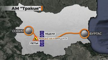До 17:00 часа движението в участъци от АМ Хемус и Тракия ще е в една лента