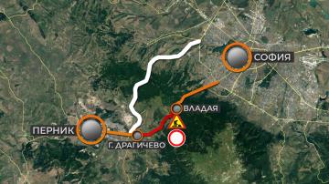 Затварят за движение пътя София - Перник в отсечката Владая - Горно Драгичево