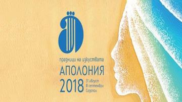 """Започват празниците на изкуствата """"Аполония 2018"""""""