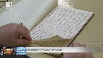 Владишката тетрадка - ново свидетелство за събитията през 1876 г.