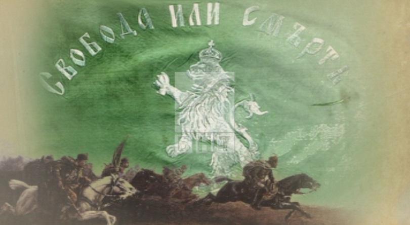 снимка 1 Отбелязваме 141 години от Априлското въстание
