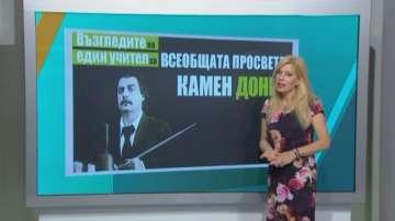 АРТ посоки с Галя Крайчовска: Вечер с Камен Донев и Възгледите на един учител