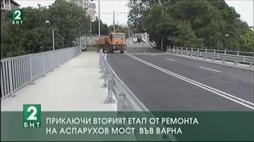 Приключи вторият етап от ремонта на Аспарухов мост във Варна